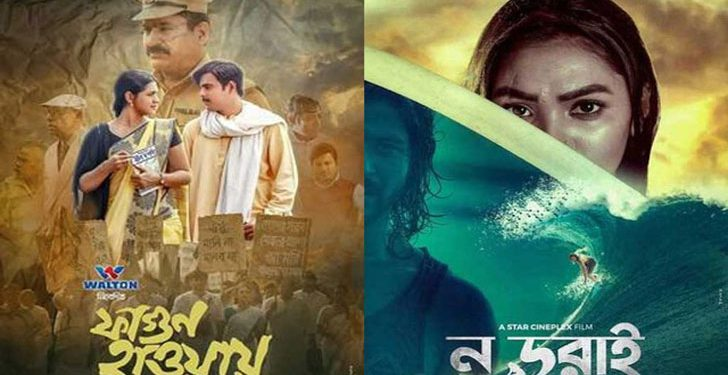 'জাতীয় চলচ্চিত্র পুরস্কার ২০১৯' পেলেন যারা