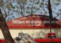 নোয়াখালীতে করোনা শনাক্তের সংখ্যা ছাড়াল ১০ হাজার